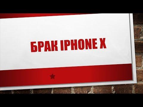 Брак iPhone X. Как работает гарантия Apple.