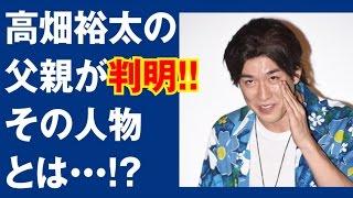 衝撃!!高畑裕太の父親は『相棒』俳優!?