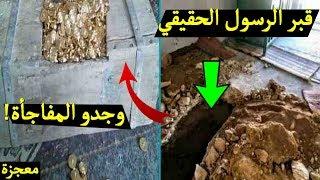 لن تصدق السعودية تقوم بفتح قـبـر النبي محمد ﷺ ..وجدوا معجزة هزت الكون !!