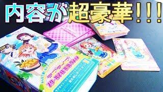 【スクコレ】初心者にオススメ! Aqoursおためしカードセット Part2 紹介動画! 開封 ラブライブ! サンシャイン!!