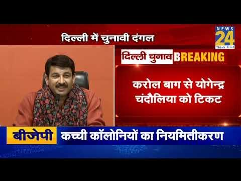 Delhi Elections के लिए बीजेपी के 57 उम्मीदवारों के नाम की हुई घोषणा