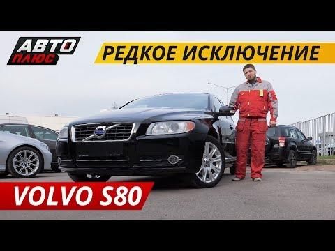 Простой и надежный Volvo S80 | Подержанные автомобили онлайн видео
