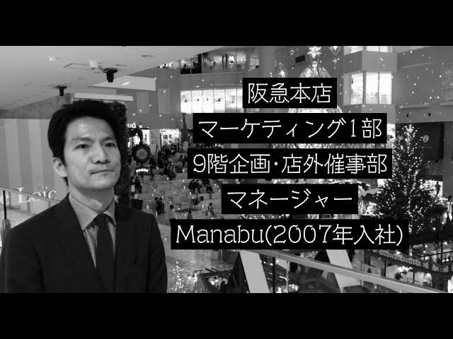 【阪急阪神百貨店】部門紹介動画 vol.04