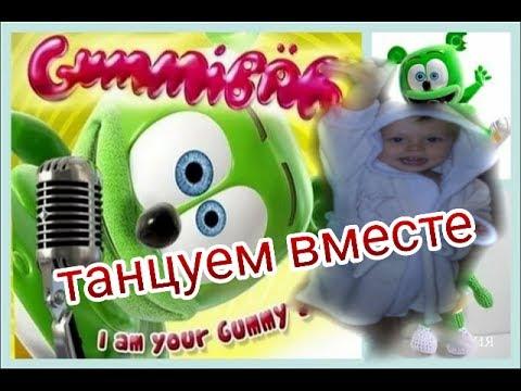 Gummy Bear -  Я Мишка Гумми Бер ! Танцуем вместе с мишкой ! Ребенок жжет !