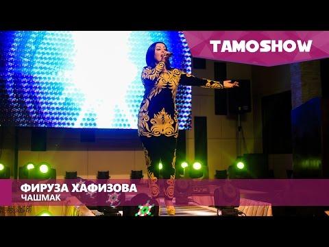 Фируза Хафизова - Чашмак (Клипхои Точики 2016)