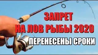 Время запрет лов рыбы в беларуси 2020