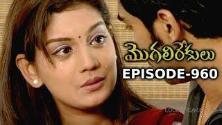 Episode 960 | 17-10-2019 | MogaliRekulu Telugu Daily Serial | Srikanth Entertainments | Loud Speaker