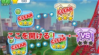 みんゴル実況#3東京グランドゴルフガーデンのシークレットコースを開ける方法!