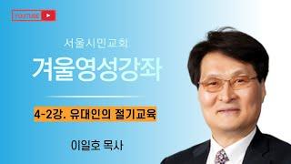 서울시민교회 겨울영성강좌 4-2강