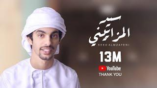 تحميل اغاني أسعد البطحري - سيد المزاييني (حصرياً) 2020 HD MP3