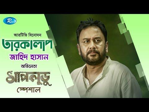 Tarokalap | Zahid Hasan (Shapludu Special)  | Ep 4251 | Celebrity Talk Show | Rtv Entertainment