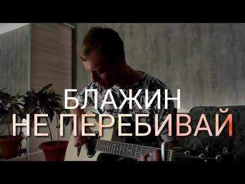БЛАЖИН - НЕ ПЕРЕБИВАЙ кавер на гитаре