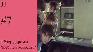 """#7 Обзор дорамы """"EXO по соседству""""."""