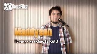 Почему я не люблю Fallout 3. Илья Мэддисон.