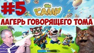 Лагерь Говорящего Тома # 5 Talking Tom Camp Битва на Водных Пистолетах Том и Друзья Игровое Видео