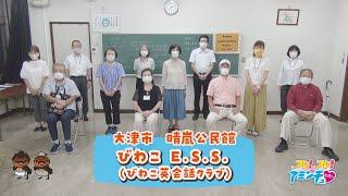 みんなで楽しく英語を学ぼう!「びわこ E.S.S.(びわこ英会話クラブ)」大津市 晴嵐公民館