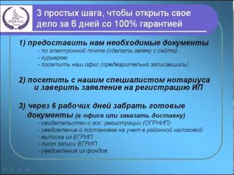 Регистрация ИП в Санкт-Петербурге 2014-2015