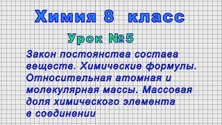 Химия 8 класс Урок 5 - Закон постоянства состава веществ. Химические формулы.