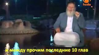 Юсуф Эстес Чудо Корана