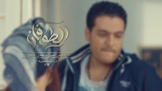 مسلسل الطوفان - أحمد صفوت - قريباً على dmc
