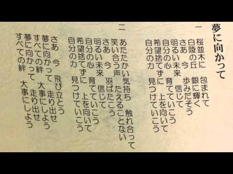 「夢にむかって」武豊町立武豊中学校イメージソング