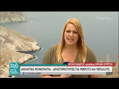 Ταξίδι στη Φολέγανδρο με την Ε. Κυρίτση στον Σπ. Χαριτάτο! | 16/07/2019 | ΕΡΤ