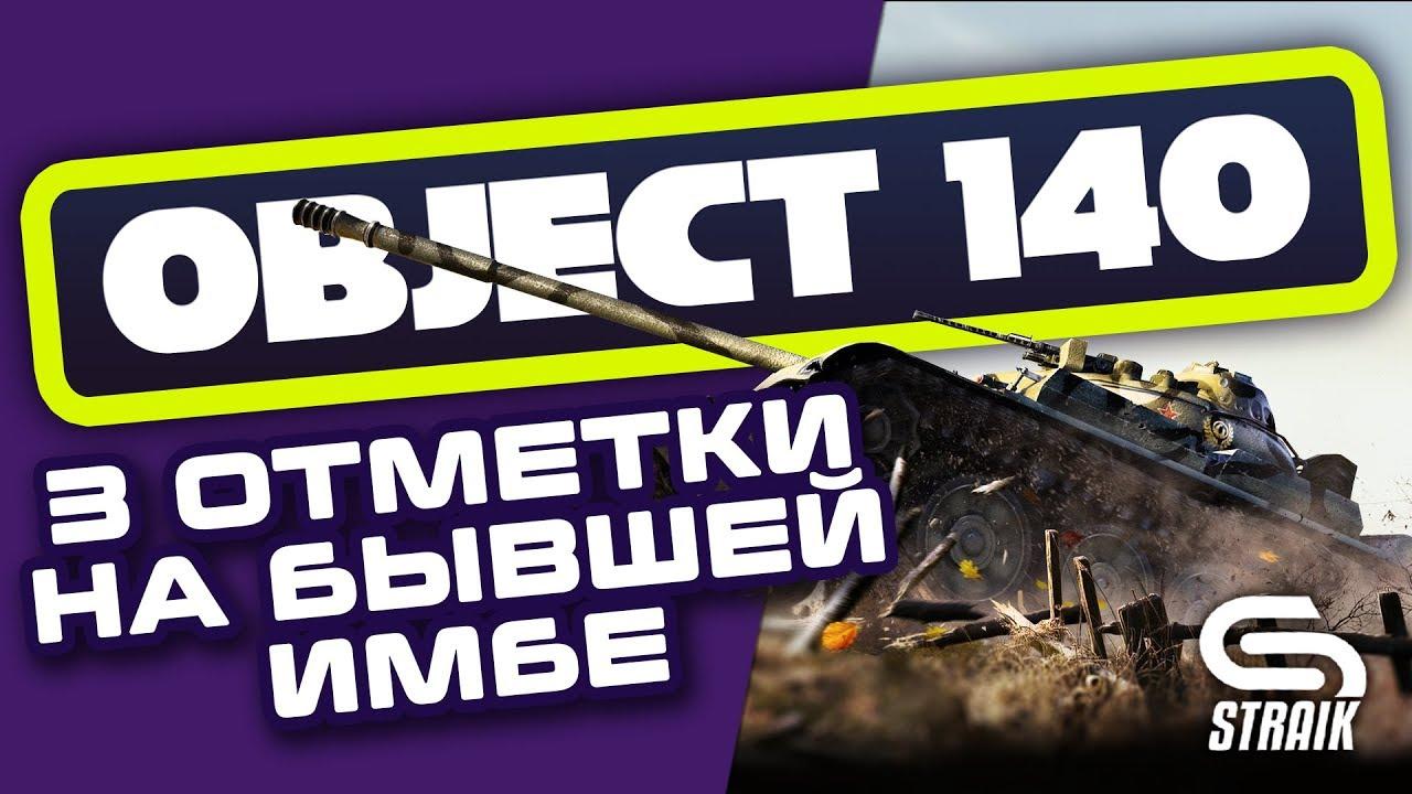 ОБЪЕКТ 140 ФИНАЛОЧКА ● БЕРУ 3 ОТМЕТКИ(92%) ●