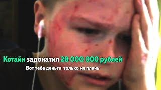 Школьнику стримеру задонатили 28 000 000 рублей