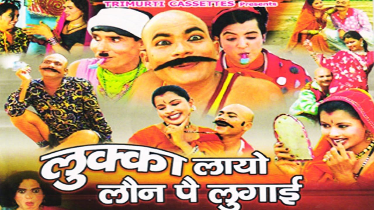 Comedy Kissa - Lukka Layo Loan Pe Lugaai || लुक्का लायो लोन पै लुगाई || Trimurti Cassettes thumbnail