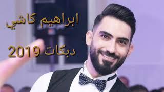 ابراهيم كاشي / دبكات / يما الحب / زلم ان جد الجد تحميل MP3
