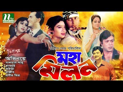 popular bangla movie moha milon salman shah and shabnur