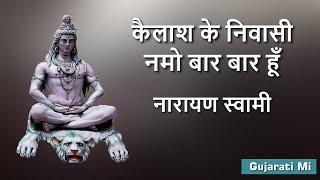 Kailash ke Nivasi Namo bar bar ho Narayan Swami Bhajan - Gujarati Mi