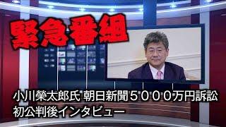 小川榮太郎氏 朝日新聞5000万円訴訟 初公判後インタビュー