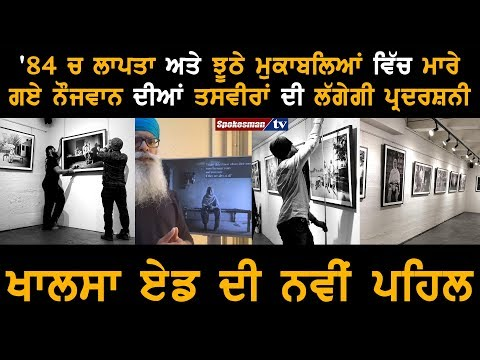 Exhibition of the DISAPPEARED Sikh youth of Panjab