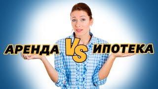 Ипотека или аренда? Консультация специалиста Строительной группы «Третий Рим»