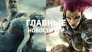 Главные новости игр | GS TIMES [GAMES] 13.08.2018 | Diablo 4, Monster Hunter: World, Resident Evil 7