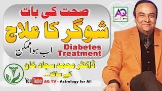 It's Now Possible To Cure Diabetes   Sugar Ka Ilaj   With Dr. Sajjad   AQ TV