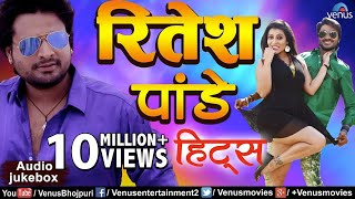 Ritesh Pandey Bhojpuri Songs Pradeep Pandey Chintu Bhojpuri Hits Audio