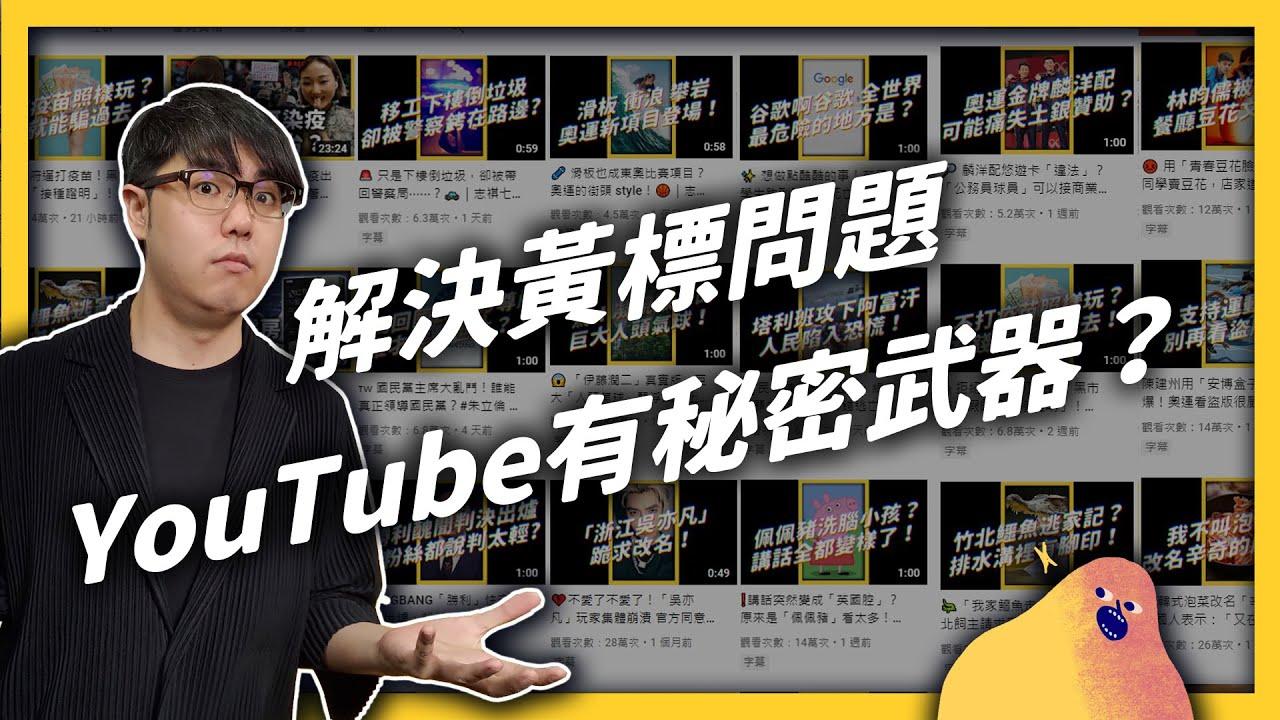 YouTube 的新功能 #超級感謝 和 #Shorts,可以讓它成功對抗 TikTok 嗎?《YouTube 觀察日記》 EP 049|志祺七七