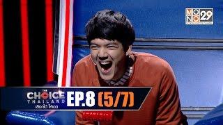 THE CHOICE THAILAND เลือกได้ให้เดต : EP.08 Part 5/7 : 14 พ.ย. 2558