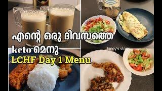 എന്റെ ഒരു ദിവസത്തെ keto മെനു  | LCHF Keto Menu Day 1 | LCHF Keto Recipes in Malayalam | Indian Keto