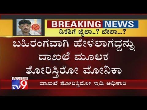 DK Shivakumar Bail Hearing: ED Officer Monika Sharma Submitting Documents To Judge