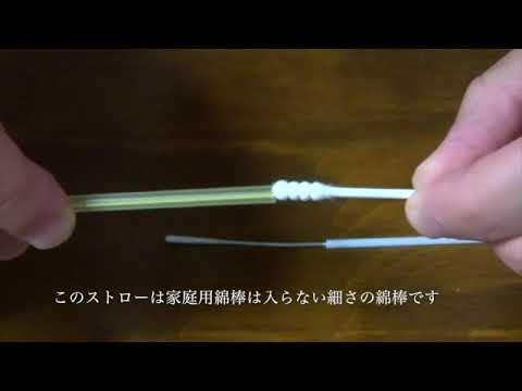男性用採取方法(尿道・尿) | 子宮頸がん・STD検査のアイラボ(東京都 八王子市)