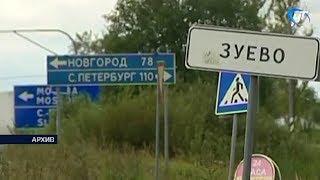 Подписан договор о передаче в пользование Ленинградской области участка дороги Зуево – Новая Ладога
