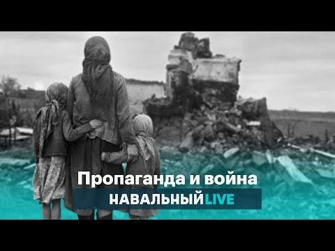 Пропаганда и война