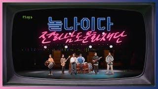 [전남문화재단 - 놀나이다]