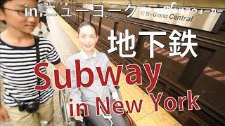Subway in New York ニューヨークの地下鉄
