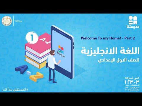Welcome To my Home! | الصف الأول الإعدادي | English - Part 2
