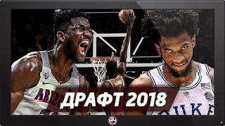 «ДРАФТ-КЛАСС ФРИКОВ 2018» / ТОП лучших проспектов предстоящего драфта НБА