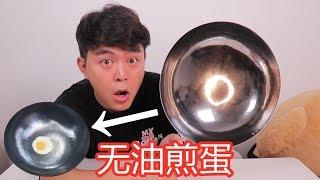 开箱1800买的章丘手工铁锅,36000锤打造的铁锅真的能够无油煎蛋吗
